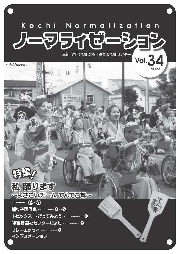 こうちノーマライゼーションVol.34