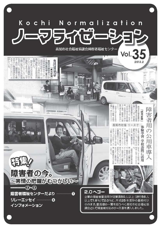 こうちノーマライゼーションVol.35