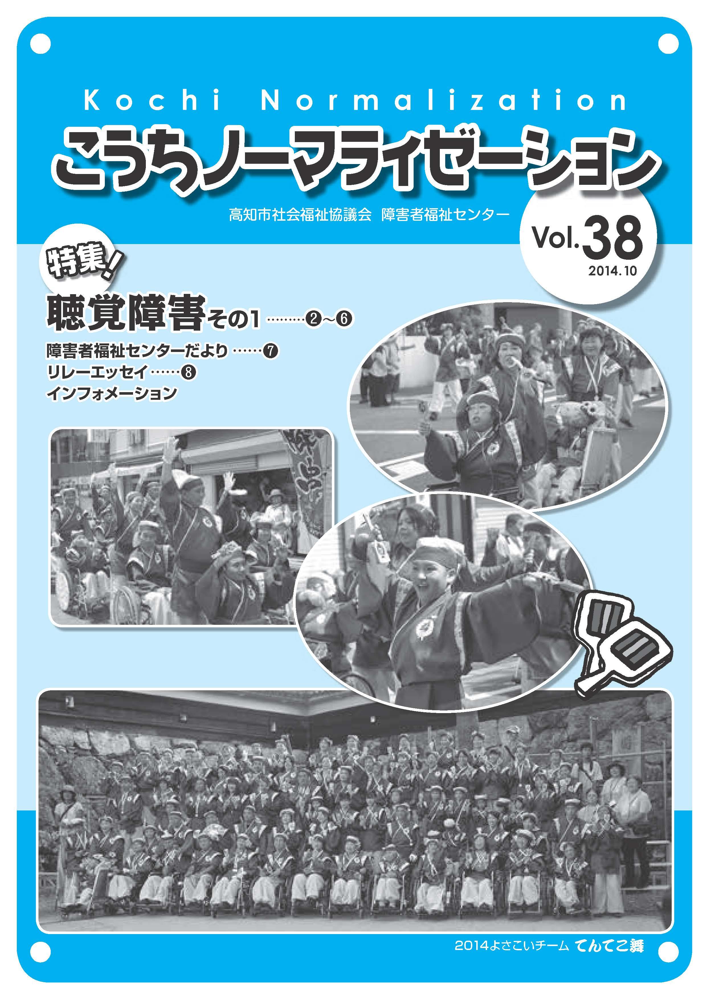 こうちノーマライゼーションVol.38