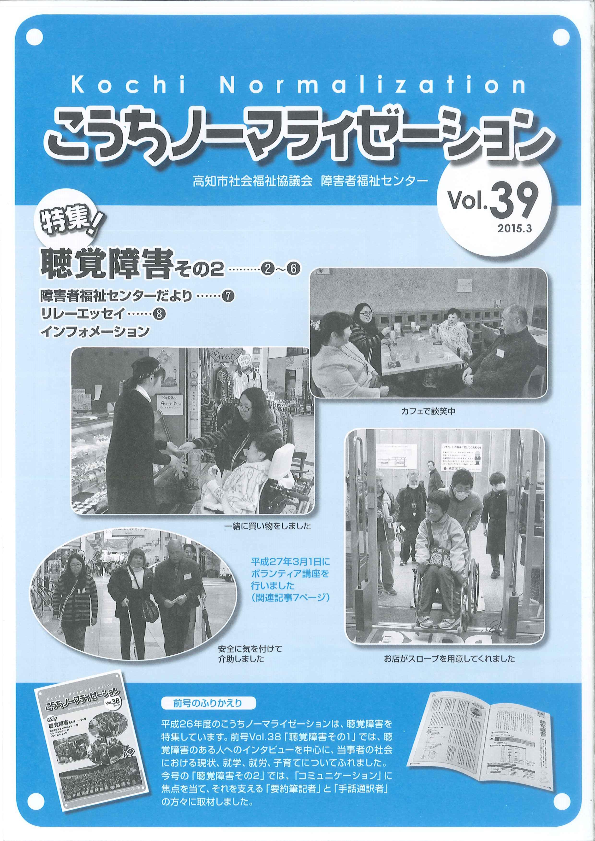 こうちノーマライゼーションVol.39