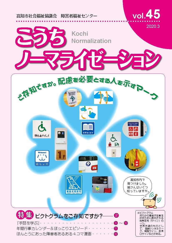 こうちノーマライゼーションVol.45